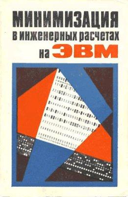 Гуснин С.Ю., Омельянов Г.А., Резников Г.В. и др. Минимизация в инженерных расчетах на ЭВМ. Библиотека программ