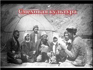 Смеховая культура казахов