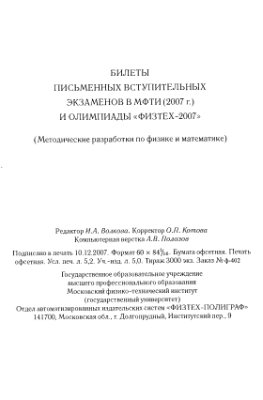 Билеты письменных вступительных экзаменов в МФТИ за 2007 год