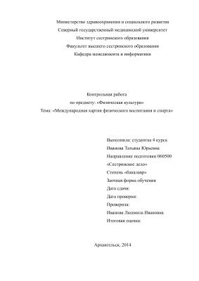 Международная хартия физического воспитания и спорта