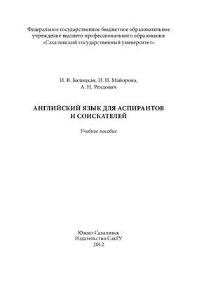 Балицкая И.В. и др. Английский язык для аспирантов и соискателей