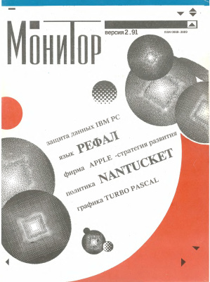 Монитор 1991 №02