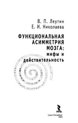 Леутин В.П., Николаева Е.И. Функциональная асимметрия мозга. Мифы и действительность