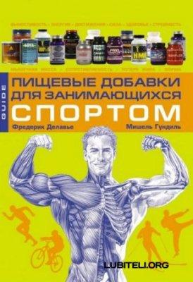 Делавье Ф., Гундиль М. Пищевые добавки для занимающихся спортом