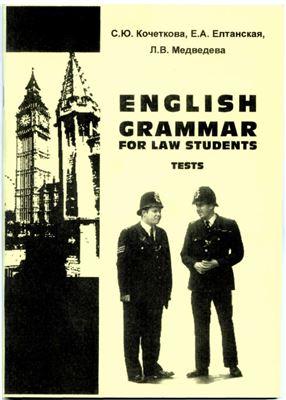 Кочеткова С.Ю., Елтанская Е.А., Медведева Л.В. English grammar for law students: Tests