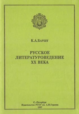 Баршт К.А. Русское литературоведение XX века. В 2-х ч. Ч. 2
