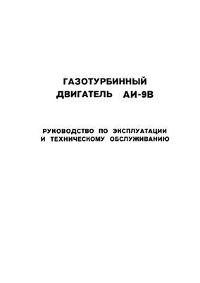 Газотурбинный двигатель АИ-9В (АИ-9). Руководство по эксплуатации и техническому обслуживанию