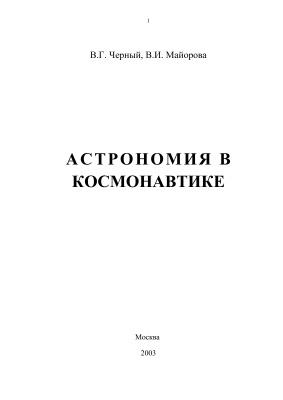 Черный В.Г., Майорова В.И. Астрономия в космонавтике