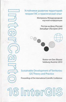 ИнтерКарто/ИнтерГИС 2010 Выпуск 16 Устойчивое развитие территорий: теория ГИС и практический опыт