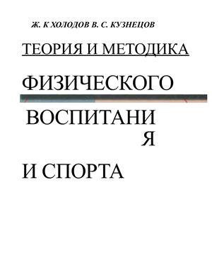 Холодов Ж.К., Кузнецов B.C. Теория и методика физического воспитания и спорта