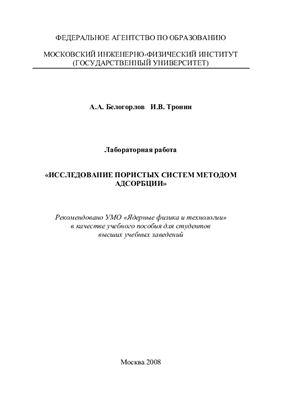 Белогорлов А.А., Тронин И.В. Исследование пористых систем методом адсорбции