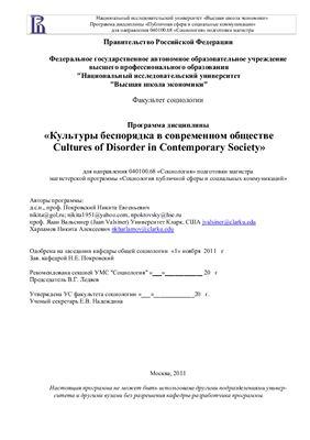 Программа дисциплины - Культуры беспорядка в современном обществе (Cultures of Disorder in Contemporary Society)