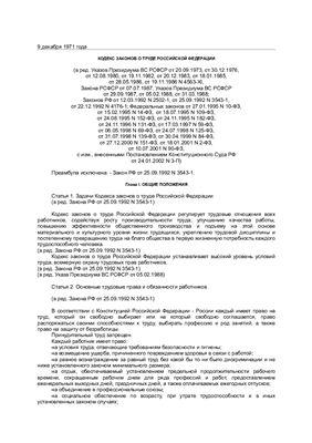 Кодекс законов о труде (КЗОТ РФ)   закон утратил силу