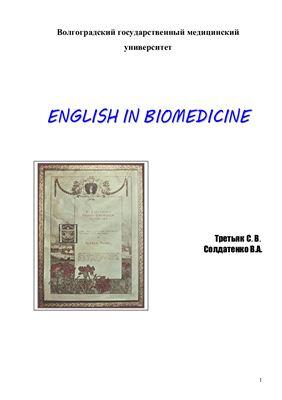 Третьяк С.В., Солдатенко В.А. English in Biomedicine