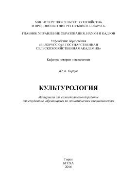 Кирчук Ю.В. Культурология