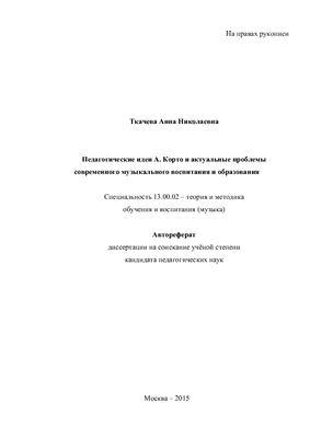 Ткачева А.Н. Педагогические идеи А. Корто и актуальные проблемы современного музыкального воспитания и образования