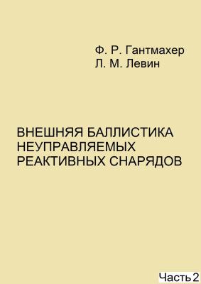 Гантмахер Ф.Р., Левин Л.М. Внешняя баллистика неуправляемых реактивных снарядов. Часть 2/6