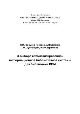 Горбунов-Посадов М.М.(и др.). О выборе автоматизированной информационной библиотечной системы для библиотеки ИПМ