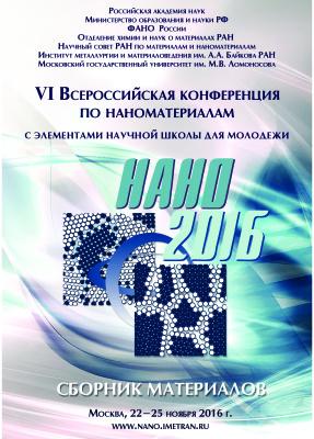 VI Всероссийская конференция по наноматериалам с элементами научной школы для молодежи. Москва. 22-25 ноября 2016 г