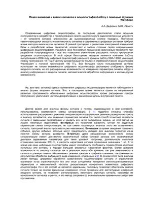 Дедюхин А.A. Поиск аномалий и анализ сигналов в осциллографах LeCroy с помощью функции WaveScan