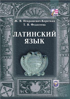 Некрашевич-Короткая Ж.В., Федосеева Т.В. Латинский язык