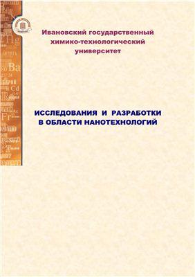 Светцов В.И. (ред.) Исследования и разработки в области нанотехнологий
