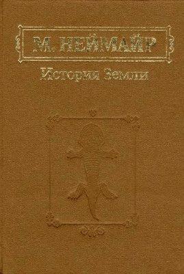 Неймайр М. История Земли