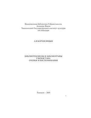 Кормилицын А.И. Библиотековеды и библиографы Узбекистана