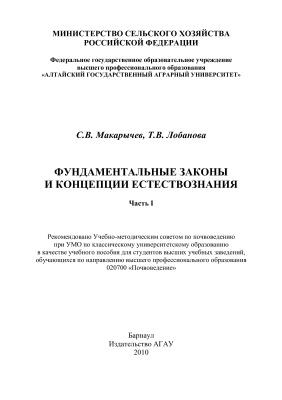 Макарычев С.В., Лобанова Т.В. Фундаментальные законы и концепции естествознания