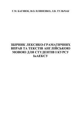 Багнюк Г.М., Плиненко В.О., Тульчак Л.В. Збірник лексико-граматичних вправ та текстів англійською мовою для студентів І курсу ІнАЕКСУ ВНТУ