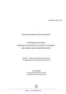 Диссертационная работа - Совершенствование привода штанговых насосных установок для добычи высоковязких нефтей