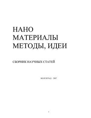 Белоненко М.Б. (ред.) Наноматериалы методы, идеи. Сборник научных статей