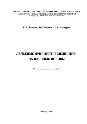 Леонова Е.В. Лечебные принципы в медицине, их научные основы