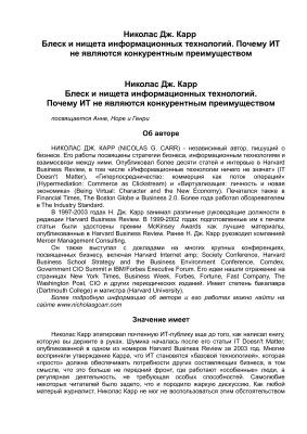 Карр Николас Дж. Блеск и нищета информационных технологий