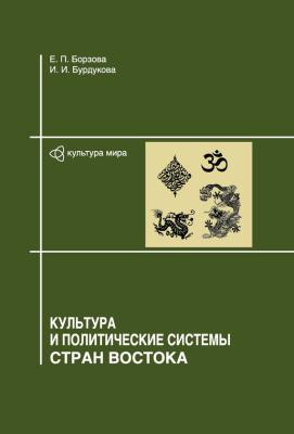 Борзова Елена, Бурдукова Ирина. Культура и политические системы стран Востока