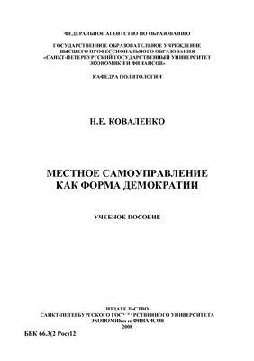 Коваленко Н.Е. Местное самоуправление как форма демократии