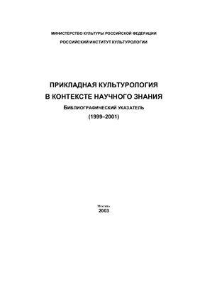 Библиографический указатель - Прикладная культурология в контексте научного знания