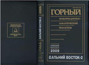 Сборник статей ГИАБ 2009 №5