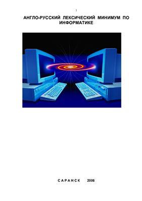 Англо-русский лексический минимум по информатике (к учебнику Dinos Demetriades Information Technology. Workshop)