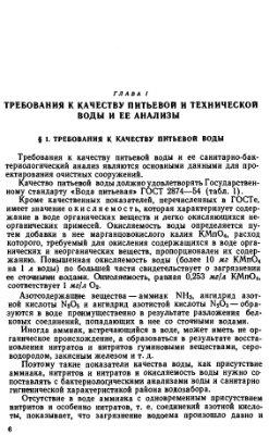 Кожинов В.Ф. Очистка питьевой и технической воды