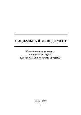 Рысак Н.В. Социальный менеджмент