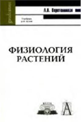 Веретенников А.В. Физиология растений