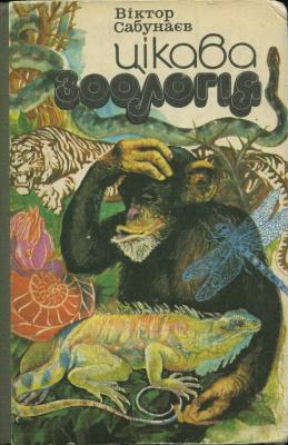 Сабунаєв В. Цікава зоологія