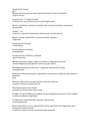 Ответы на тесты по антропологии СГА
