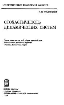 Заславский Г.М. Стохастичность динамических систем