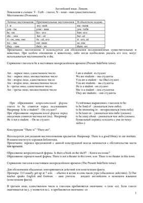 Конспект лекций и задания по английскому языку для студентов специальности социальная работа