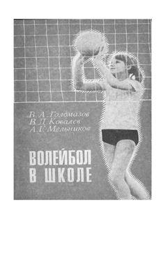 Голомазов В.А., Мельников А.Г., Ковалев В.Д. Волейбол в школе