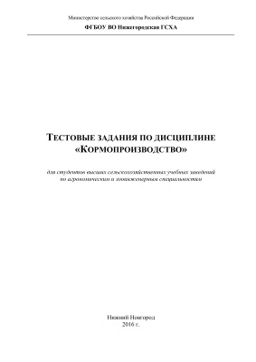Кривенков В.А. (сост.) Тестовые задания по дисциплине Кормопроизводство