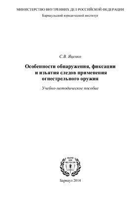 Яценко С.В. Особенности обнаружения, фиксации и изъятия следов применения огнестрельного оружия