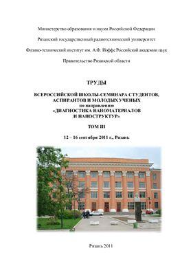 Труды всероссийской школы-семинара студентов, аспирантов и молодых ученых по направлению ''Диагностика наноматериалов и наноструктур-2011''. Том 3
